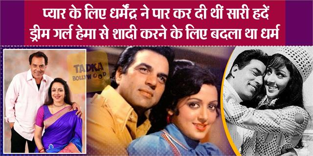 dharmendra became muslim to marry hema malini