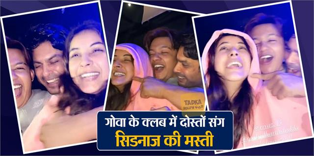 sidharth shukla shehnaaz gill party in goa couple groove together to shona shona