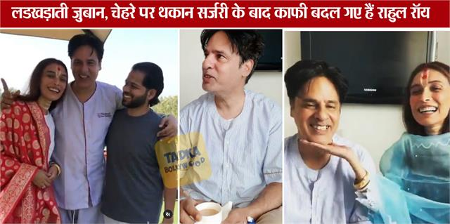 rahul roy latest pictures and video after brain stroke surgery