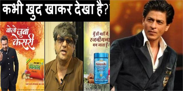 mukesh khanna furious at ajay and shahrukh for promoting smoking