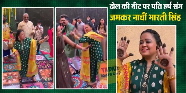 bharti singh bhangra in punit pathak mehendi ceremony