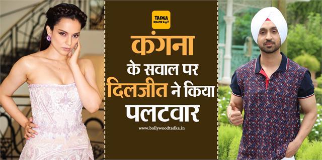 kangana again questioned diljit and priyanka singer retaliate