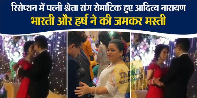 aditya narayan and shweta romantic dance video viral from reception