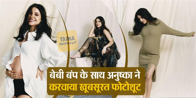 anushka sharma gets pregnant photoshoot for famous magazine
