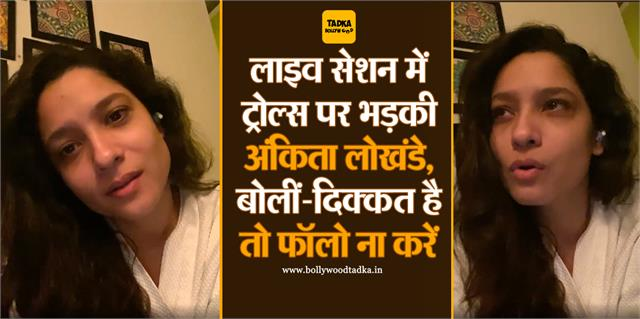 ankita lokhande in live session says those who do not like her can unfollow her