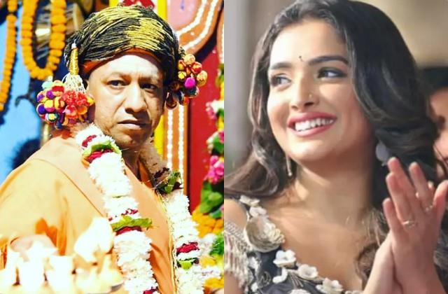 amrapali dubey praised cm yogi adityanath gets troll