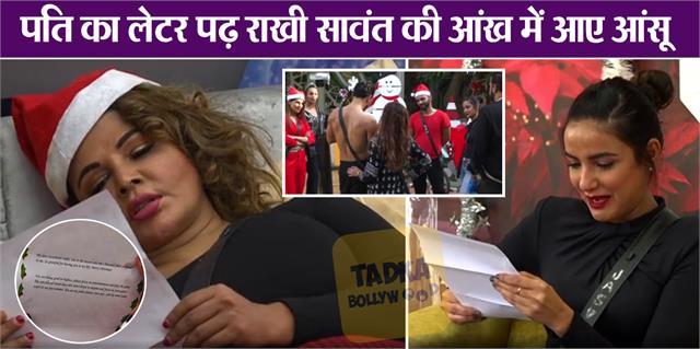 rakhi sawant get emotional after reading letter from her husband ritesh