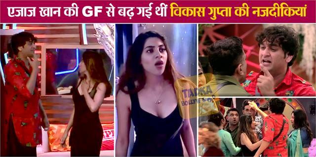 eijaz khan vikas gupta fight over ex girlfriend