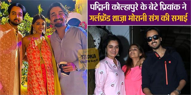 padmini kolhapure son priyank engaged with karim morani daughter shaza morani