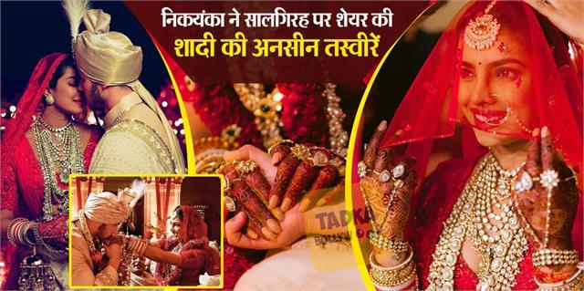 priyanka and nick jonas shares unseen photos on 2nd wedding anniversary