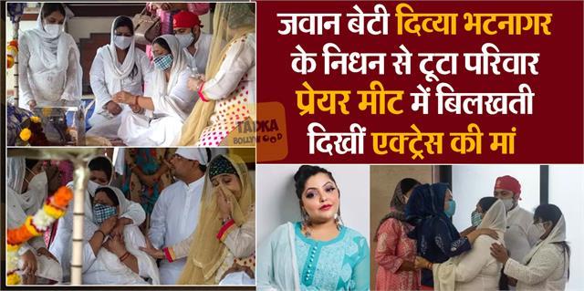 devoleena bhattacharjee attend divya bhatnagar prayer meet