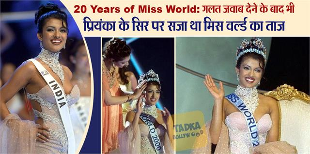 priyanka chopra giving wrong answer in miss world competition