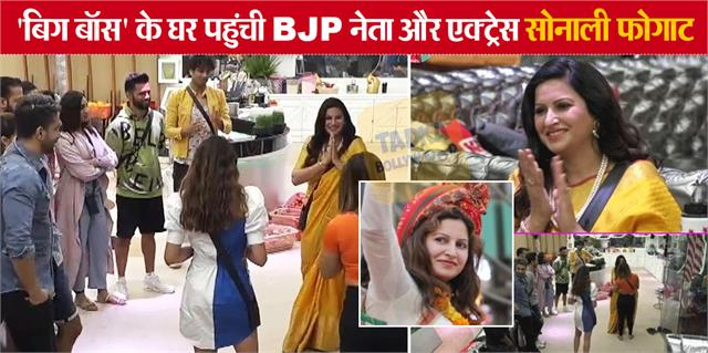 actress and bjp leader sonali phogat entered in bigg boss 14