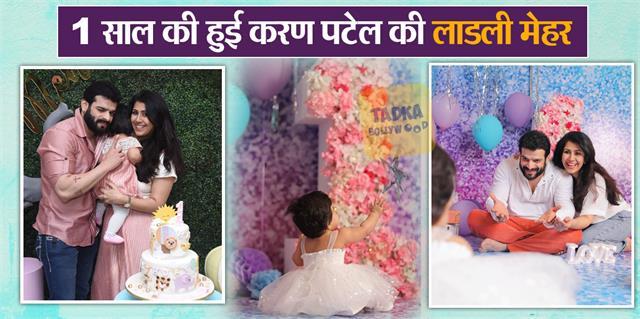 karan patel ankita bhargava patel celebrate daughter mehr first birthday