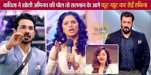 kavita kaushik reveal anubhav shukla truth infront of rubina dilaik