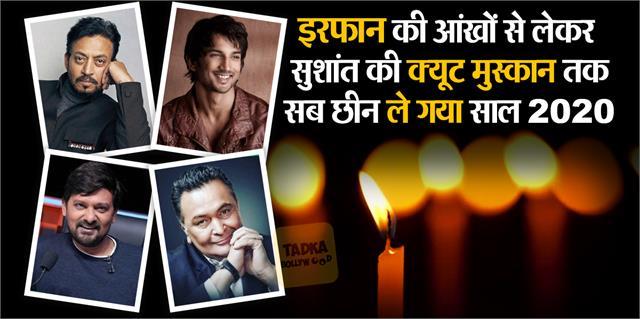 rishi kapoor irrfan khan to sushant singh rajput these stars dies in 2020