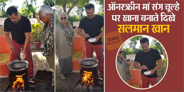 salman khan did cooking with onscreen mother bina kak