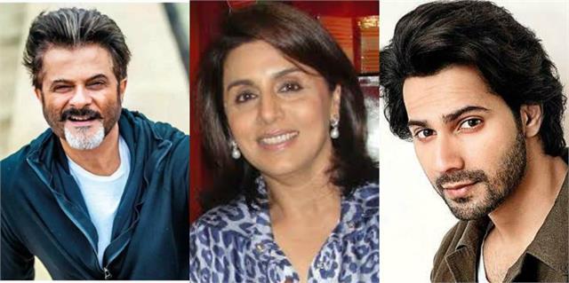 varun neetu anil kapoor and director raj mehta tested covid19 positive