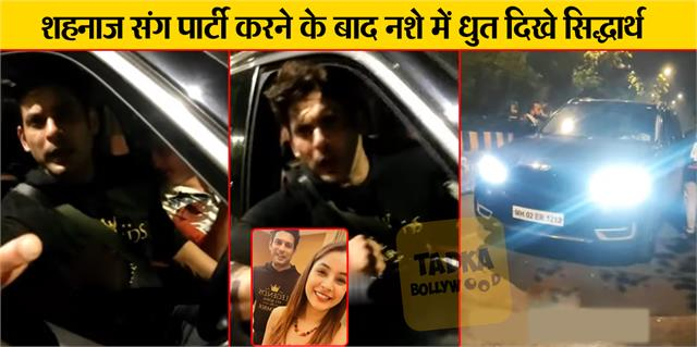 after birthday celebration sidharth shukla spotted full drunked