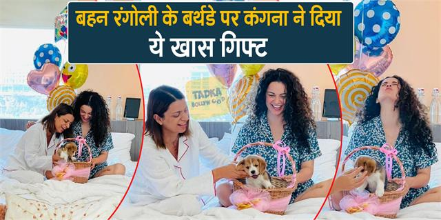 kangana gave a special birthday gift to rangoli chandel