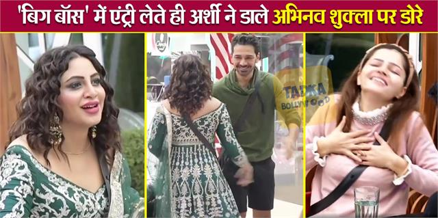 arshi khan flirt with abhinav shukla in front of rubina dilaik
