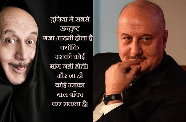 anupam kher shares his funny photo about baldness