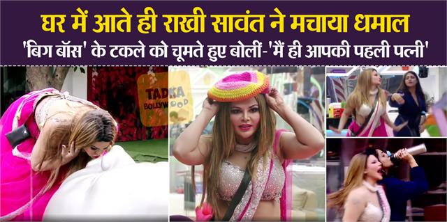 rakhi sawant grand entry and said i am the first wife of bigg boss