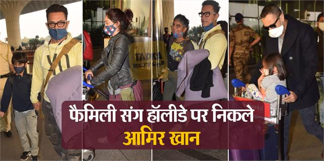 aamir khan and kiran rao head out of town with family