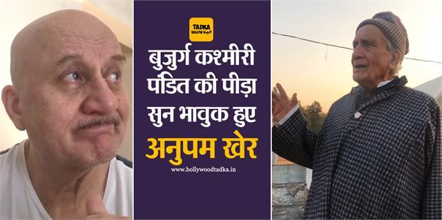 anupam kher share kashmiri pandit painful story
