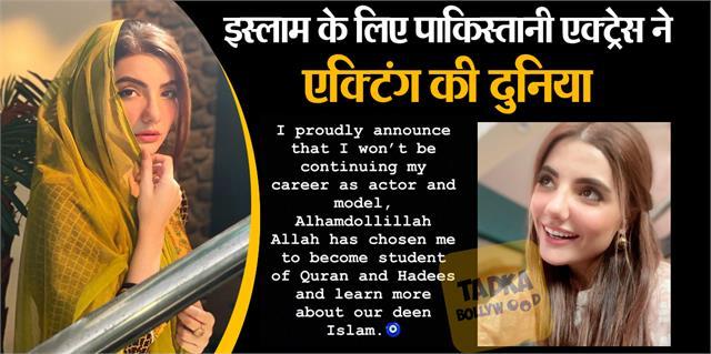 pakistani actress zainab jamil quits her acting career for islam