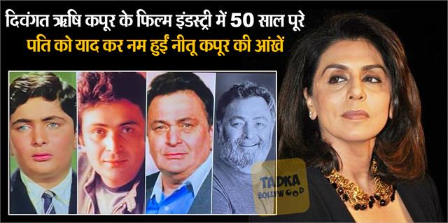 late rishi kapoor completed 50 years in film industry neetu gets emotional