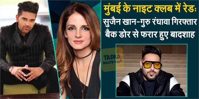 hrithik ex wife sussanne singer guru arrested by mumbai police night club raid