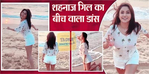 shehnaaz gill masti on goa beach video goes viral