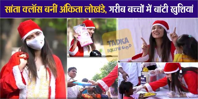 ankita lokhande dresses up as santa for the underprivileged children