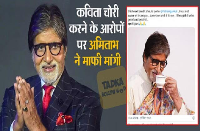 amitabh bachchan apologize for stealing poetry