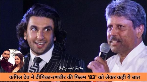 kapil dev saying about deepika ranveer singh movie 83