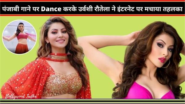 urvashi rautela dance video got viral on internet