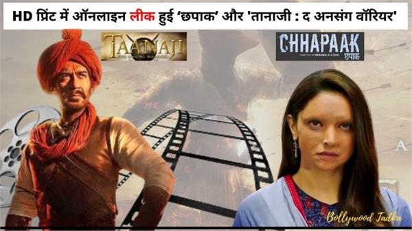 deepika padukone s movie chhapaak and ajay movie tanaji online leak
