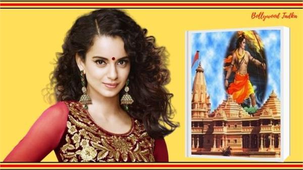 राम मंदिर मुद्दे पर आधारित फिल्म बनाने जा रहीकंगना रनौत, नाम होगा'अयोध्या'