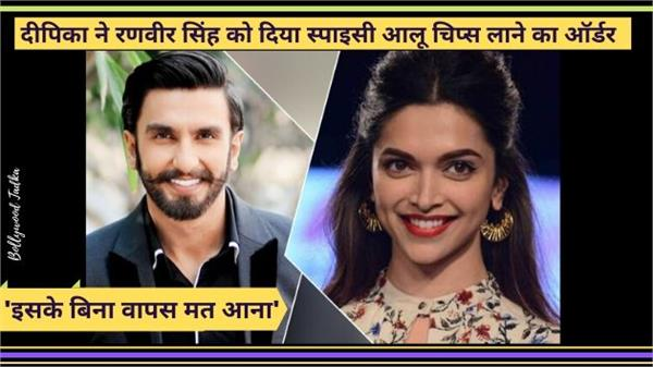 deepika padukone order to ranveer singh for potato chips