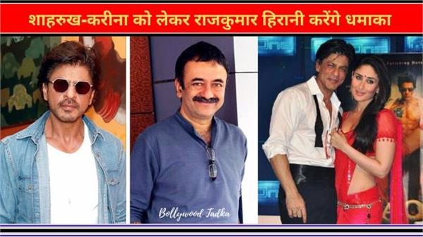 rajkumar hirani will make movie with shahrukh khan and kareena kapoor