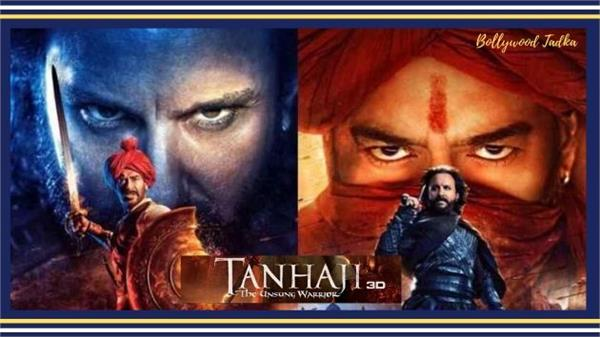 ajay devgan movie tanaji box office collection detail