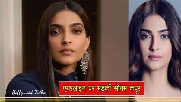 sonam kapoor get angry on british airways