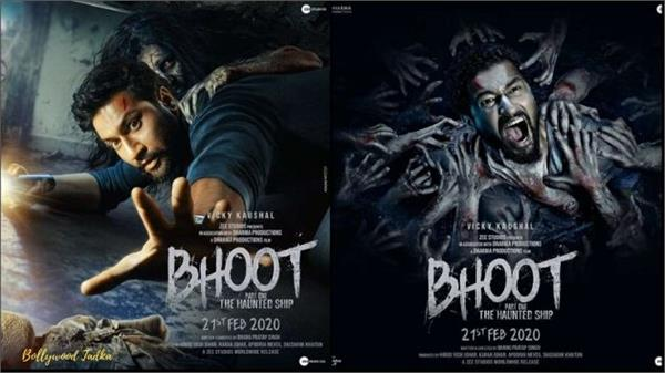 vicky kaushal s horror movie new poster release