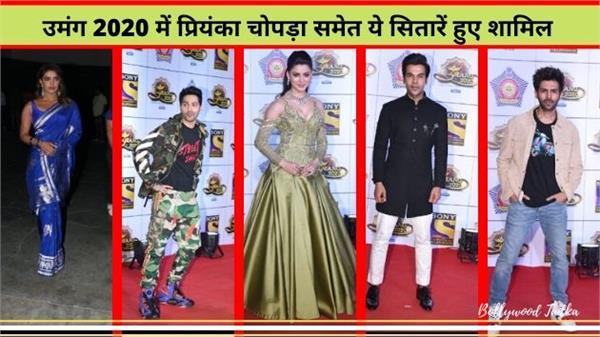 umang 2020 priyanka chopra urvashi rautela varun dhawan graces show