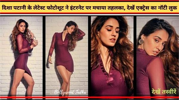 disha patani latest photo shoot pics getting viral on internet