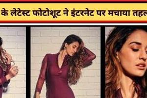 disha patani latest photo shoot pics getting viral on internet