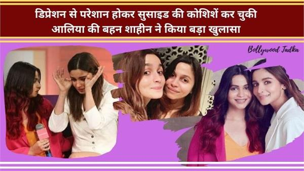 alia bhatt s sister shaheen bhatt revealed about herself