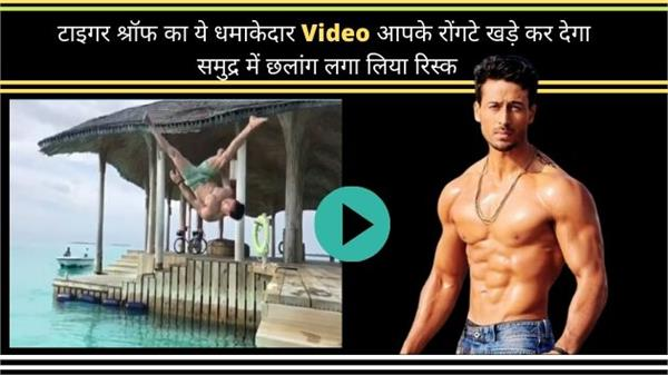 tiger shroff new video got viral on internet