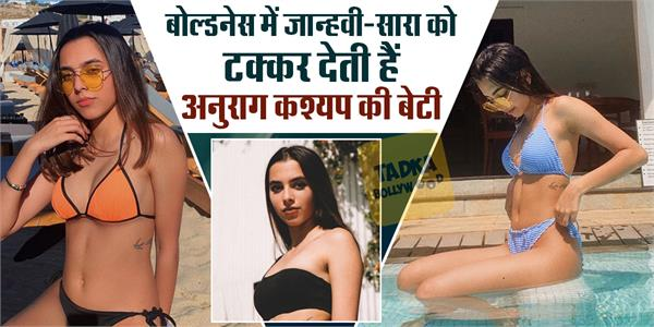 anurag kashyap daughter aaliyah kashyap looks bold in viral pictures